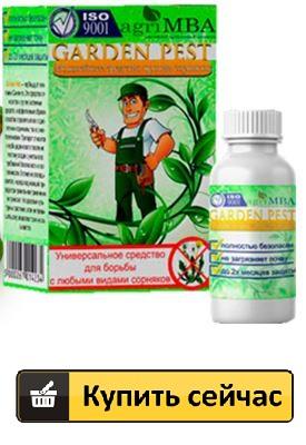 Как заказать garden pests средство против сорняков купить в Волжском