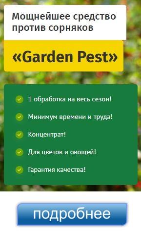 garden pests средство против сорняков купить в Волжском