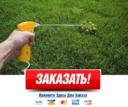 Как заказать средство от сорняков инструкция по применению
